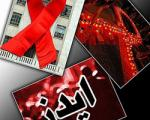 بیماری های مرتبط با ایدز