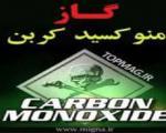 كشتهشدگان گاز منواكسیدكربن ١٧٠ نفر شدند