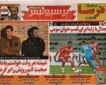 واکنش روزنامه پرسپولیس به اختلاف شیث و دایی + عکس