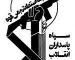 معذوریتهای سپاه برای ورود به فیسبوک