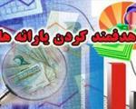 گزارش جدید بانک مرکزی از ضریب جینی