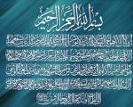 قلّه قرآن را می شناسید؟