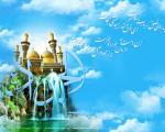 اشعار ولادت امام محمد تقی علیه السلام (2)