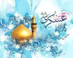 اس ام اس تبریک ولادت امام حسن عسکری (ع)-4