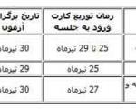 جدول زمانی توزیع کارت و برگزاری 4 آزمون سراسری دانشگاه آزاد و علمی کاربردی