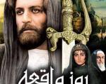 نکاتی خواندنی درباره «روز واقعه» عاشوراییترین فیلم ایرانی