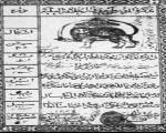 گذرنامه ایرانی زمان ناصرالدین شاه +عکس