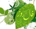 فال روزانه - شنبه 25 بهمن 1393