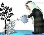 کاریکاتور: درخت کاری عربستان!