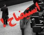 زبان مجلس برای تعامل با دولت؛ استیضاح و تهدید / تنها ۴ وزیر تهدید به استیضاح نشده اند