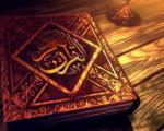 دانستنیهایی جالب از قرآن کریم - سری دوم