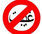 آیا گفتن نام غیبت کننده و موضوع غیبت به فردی که از او غیبت شده مجاز است ؟