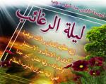 اس ام اس ویژه لیلة الرغائب (شب ارزوها)