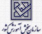 سازمان سنجش به استان البرز می رود