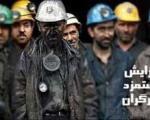 حداقل دریافتی کارگران ۱.۲میلیون شد/ هزینه معیشت در بهار ۹۴ چقدر است؟