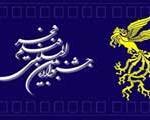 پیش فروش بلیت های جشنواره ی فیلم فجر آغاز شد
