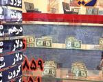 قیمت كاذب ارز در پی اجرای طرح بانک مركزی