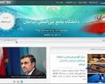 دانشگاه احمدی نژاد اجازه برگزاری دوره آموزشی ندارد/ موسسات فاقد مجوز از دفتر گسترش غیرقانونی هستند