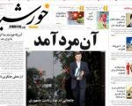 مدیران احمدی نژادی در دولت جدید ؛ تدبیر یا ساده انگاری؟! / «لبخند رضایت» احمدی نژاد، مرتضوی و ...