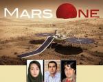 سه ایرانی در میان 100 کاندیدای نهایی سفر بی بازگشت به مریخ