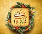 داستانهایی از زندگی امام جواد (ع)