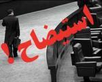 توکلی به دنبال استیضاح احمدینژاد است/ نامه رئیسجمهور به رئیس قوه قضاییه برای رفع بیکاری بود