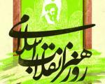 20 فروردین ، روز هنر انقلاب اسلامی