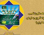 7 دی؛ سالروز تشکیل نهضت سوادآموزی به دستور امام خمینی