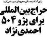 چرا ماشین احمدی نژاد حراج نمی شود؟