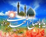 اس ام اس ولادت امام زمان (عج)-2