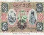 واحد پول قاجار و پهلوی