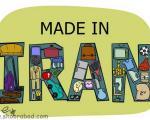ساخت ایران!
