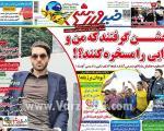 عکس صفحه نخست روزنامه های ورزشی امروز95.02.28/ سلام بیرانوند...خداحافظ سوشا!