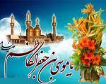 اس ام اس ولادت امام موسی کاظم(ع)-2