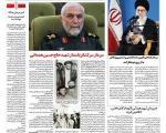 «شهید حسین همدانی» و روزنامه «رویش ملت»: خون شهدا را دستمایه بازی های سیاسی نکنیم