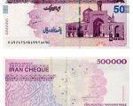 مهلت یکساله جمعآوری چک پولها/ احتمال انتشار اسکناس درشت