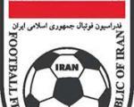 گزارش حسابرسی فدراسیون فوتبال غیرقانونی است+اسناد