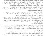آخرین پست اینستاگرامی مرحوم بیت الله عباسپور (+عکس)