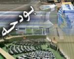 تصویر اقتصاد ایران در سال93