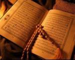 قرآن چگونه شفاعت می کند؟