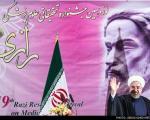 حضور روحانی در نوزدهمین جشنواره تحقیقاتی علوم پزشکی رازی (عکس)