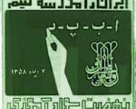 در ایران چند میلیون بی سواد وجود دارد؟