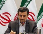 احمدینژاد مسئولان دانشگاه بینالمللی ایرانیان را منصوب کرد