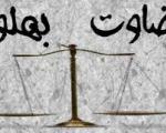 حکایت جالب قضاوت بهلول