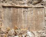 عکس توییتری ظریف از کتیبه «خشایار شاه»