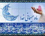 اشعار زیبای مولوی درباره ماه رمضان