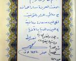 دستخط رهبری برای خانواده شهید همدانی