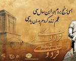 زندگی نامه فردوسی شاعر نامدار ایران