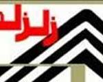 زلزله حوالی بیرم فارس را لرزاند