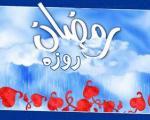 اعمال شب سیزدهم ماه رمضان